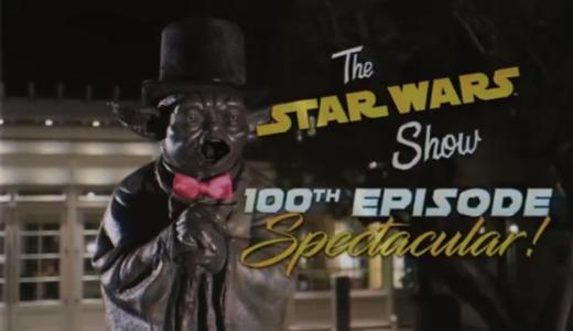 スターウォーズショー公開100話記念!ちょっとケオティック(混沌とした)でも面白い、大きな節目を迎えた今週のThe Star Wars Show!【現地時間6月20日公開分】