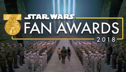 最高のウォーザーを決める1年に1度のイベント、「スターウォーズファンアワード2018」の情報公開!!